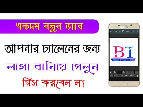 How To Make You Tube Channel Logo. [BY] Bangla Technical Tips
