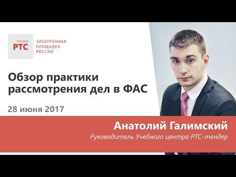 видео: Обзор практики рассмотрения дел в ФАС (28.06.2017)