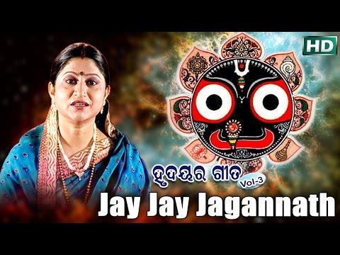 JAY JAY JAGANATHA ଜୟ ଜୟ ଜଗନ୍ନାଥ || Hrudayara Gita Vol-3 || Namita Agrawal || Sarthak Music