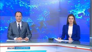 Вести-Башкортостан 27.03.17 20:45