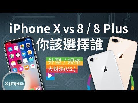 Download Youtube: iPhone X vs iPhone 8/8 Plus - 你該選擇誰? | 大對決#13【小翔 XIANG】