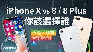 iPhone X vs iPhone 8/8 Plus - 你該選擇誰? | 大對決#13【小翔 XIANG】