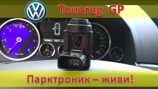 VW Touareg GP - ремонт парктроника / Жуткий скрип в подвеске - лечение!
