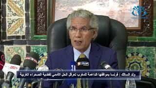 ولد السالك : فرنسا بمواقفها الداعمة للمغرب تعرقل الحل الأممي لقضية الصحراء الغربية