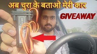 No One Can Rob My Car | Cheapest GPS Tracker For Any Vehicle | Giveaway