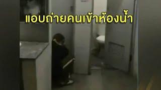 เห็นจะๆ! สาวสองถูกจับได้ แอบถ่ายหนุ่มนั่งปลดทุกข์ในห้องน้ำปั๊ม