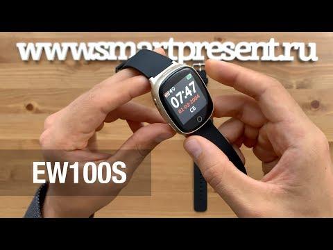 Умные часы-телефон GPS EW100s Wonlex для подростков и пожилых людей