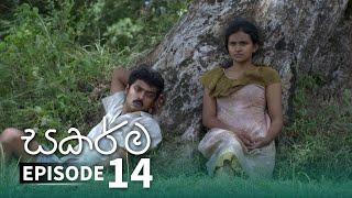 Sakarma | Episode 14 - (2021-06-12) | ITN