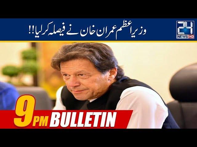 News Bulletin | 9:00pm | 23 April 2019 | 24 News HD