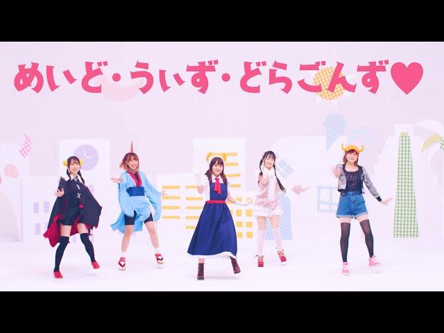 [Official MV] スーパーちょろゴンず - めいど・うぃず・どらごんず❤︎