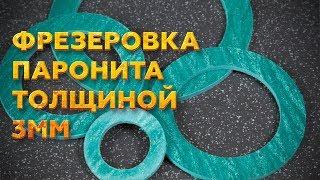 РЕЖЕМ ПАРОНИТ 3 ММ | ФРЕЗЕРОВКА ПАРОНИТА