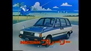 Nissan Prairie 1982 Commercial (Japan) 2