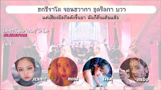 THAISUB︱BLACKPINK - Don't Know What To Do
