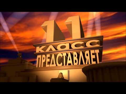 МКОУСОШ с.Б.Китяк 11 класс 2018