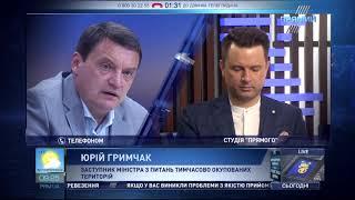 Юрій Гримчак про затримання Віктора Рубана