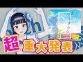 【富士葵】デビュー曲『はじまりの音』ちょっと出し!!