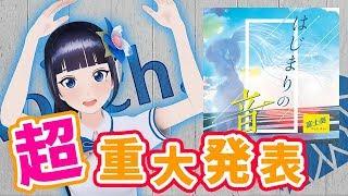 みなっさーん!! 葵のデビュー曲『はじまりの音』を少しだけ聞いていた...