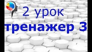 Ментальная арифметика. Тренажер №3. (2 урок)