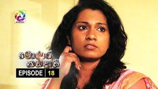 Monara Kadadaasi Episode 18 || මොණර කඩදාසි | සතියේ දිනවල රාත්රී 10.00 ට ස්වර්ණවාහිනී බලන්න... Thumbnail