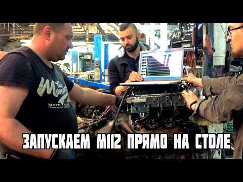 Запускаем заряженный двигатель Mercedes M112 прямо на столе.