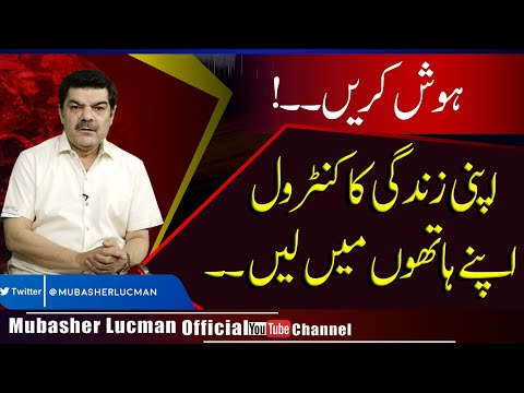 Hosh Karein Apni Zindagi Ka Control...