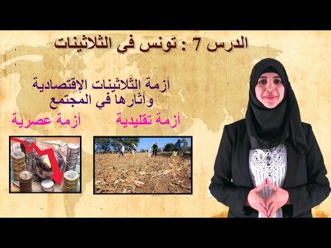 باكالوريا آداب - تاريخ الدرس 7 : تونس في الثلاثينات - YouTube
