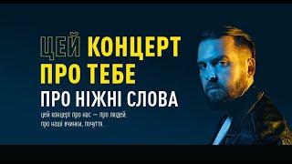БЕZ ОБМЕЖЕНЬ Концерт Про тебе