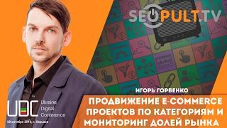 Продвижение e-commerce проектов по категориям и мониторинг долей рынка Игорь Горбенко uadigitalconf(, 2017-02-13T09:00:01.000Z)