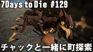 【7Days to Die 実況】 #129 リアルマインクラフトに挑戦 「チャックと一緒に町探索」