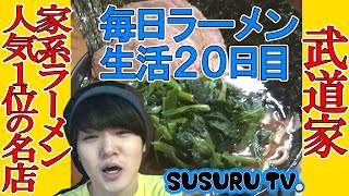 ラーメン 武道家 家系ラーメン人気1位をすする【毎日ラーメン生活】【家系】SUSURU TV第20回
