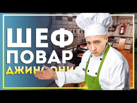 Шеф-повар Джинсонио в Cooking Simulator
