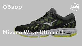 кроссовки Mizuno Wave Ultima 11. Обзор