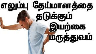 Foods To Prevent Thinning Of Bone In Tamil Remedy