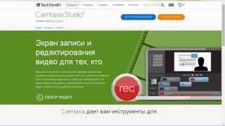Обзор 3 программ для записи видео с ПК(Ссылка на Camtasia Studio 7 -http://www.torrentino.com/torrents/602931., 2014-06-09T10:09:40.000Z)