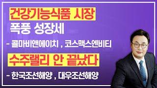 핫이슈 엿보기 - 건강기능식품 시장 폭풍 성장세...콜…