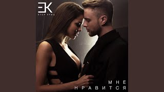 Download Мне нравится Mp3 and Videos