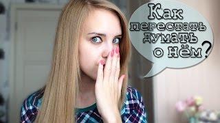 видео Как перестать любить человека?