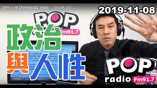 2019-11-08【POP撞新聞】黃暐瀚:「政治與人性!」 Video
