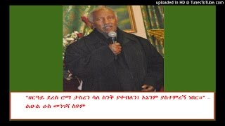 Interview with Prince Ras Mengesha Seyoum