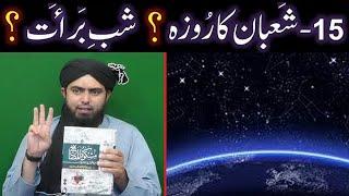 15 SHABAN Ka ROZA Bhi SUNNAT Hai  Shab E BARAT Ki HAQEEQAT  Engineer Muhammad Ali Mirza
