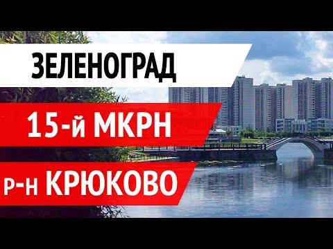 Квартиры и дома в 15 микрорайоне Зеленограда