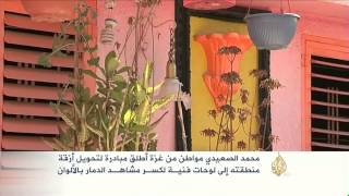 هذة قصتي- محمد الصعيدي يكسر مشاهد الدمار بالألوان
