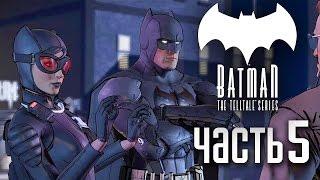 Прохождение Batman: The Telltale Series [Эпизод 2] — Часть 5: БЭТМЕН И ЖЕНЩИНА-КОШКА