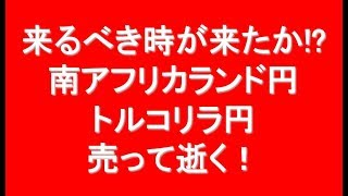【FX】ランド円、トルコリラ円、売って逝くけどいいかな?