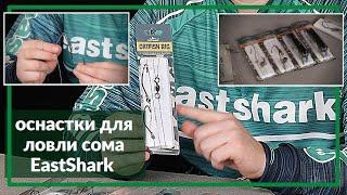 Оснастки для ловли сома EastShark