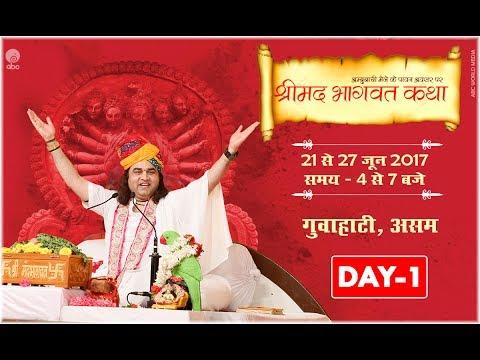 LIVE - SHRIMAD BHAGWAT KATHA-DAY 1, GUWAHATI