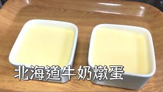 北海道牛奶燉蛋 免用錫紙 一次成功 補充溫馨提示 請大家緊記不可以用低脂奶及脫脂奶🙏🏻🙏🏻🙏🏻必須要用正常牛奶  簡單做法