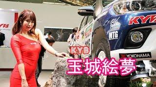 玉城絵夢(たまきえむ)さん KYBブースの美人コンパニオン! TOKYO AUTO...