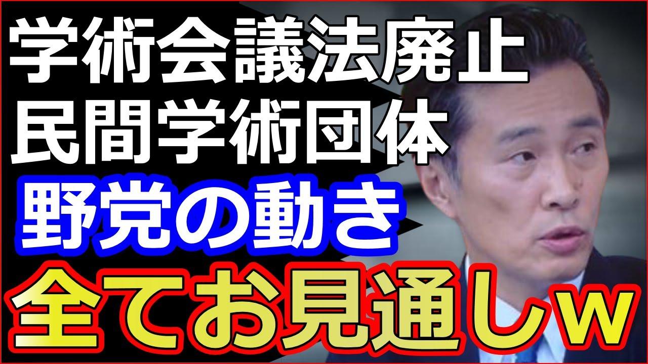 日本学術会議に新しい歴史教科書をつくる会がド正論で菅首相を支持し民営化を提言に大爆笑
