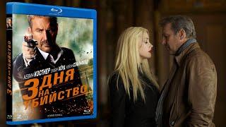 3 дня на убийство. Русский трейлер. 2014 HD